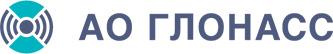 Логотип АО ГЛОНАСС, оператора по 153 постановлению