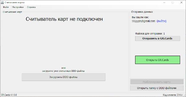 Скриншот программы Геороуте для скчивания данных с карты водителя.
