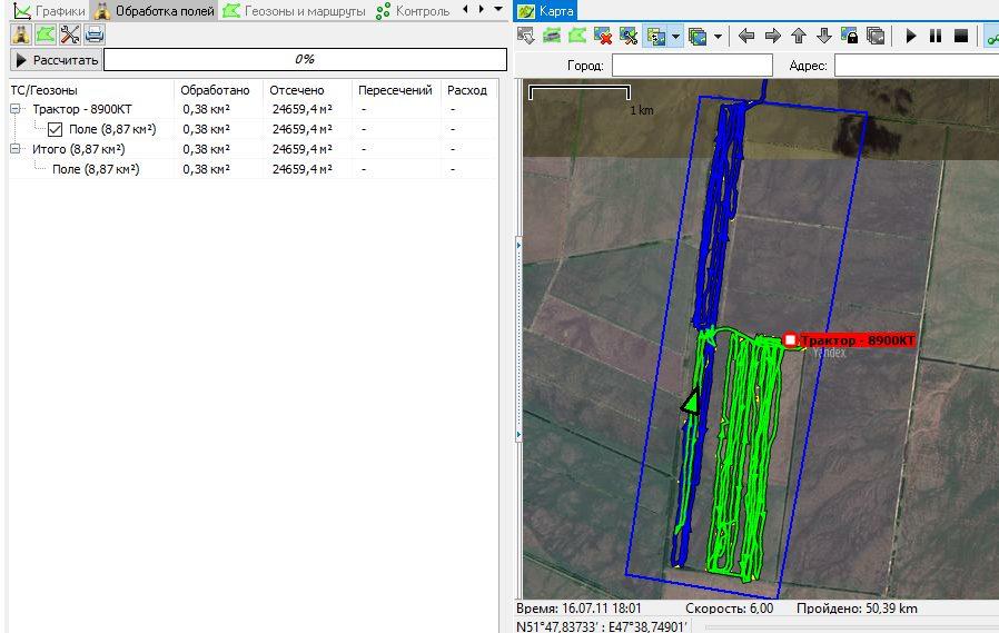 Программа учета Локарус Информер. Пример работы бесплатного плагина для сельского хозяйства. Глонасс трек как трактор пашет и отчет.