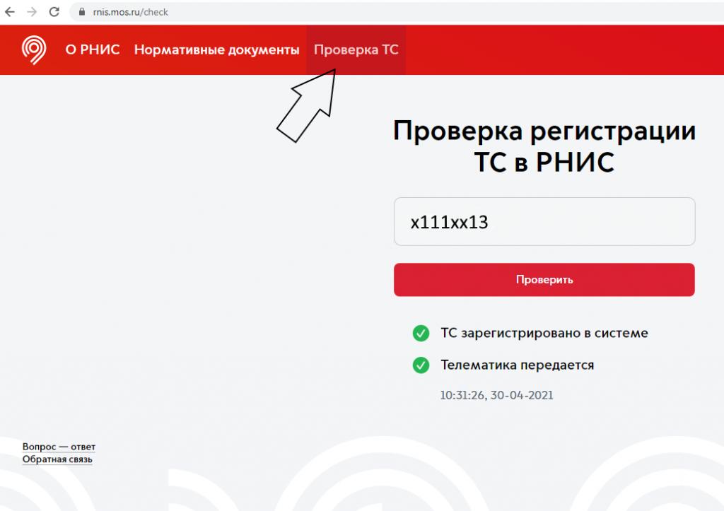 Диалоговое окно проверки работы трансляции в РНИС города Москвы, для оформления пропуска въезда на МКАД.