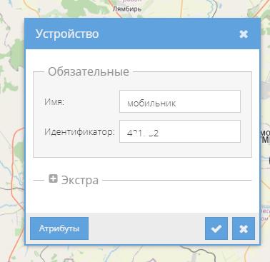 Имя устройства (любое) Идентификатор (берется из приложения)