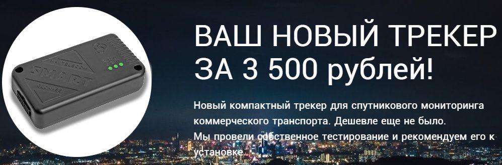 Рекламный баннер.  Дешевый трекер за 3 500 рублей.