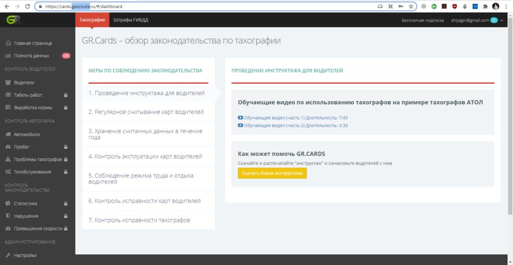 интерфейс сайта cards.georoute.ru Позволяет сохранить и проанализировать данные карты водителя