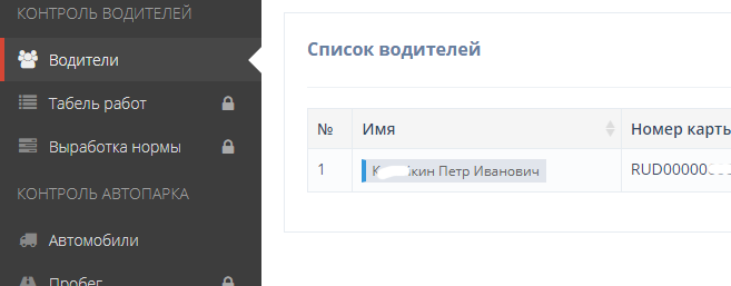 "Интерфейс раздела ""водители"""