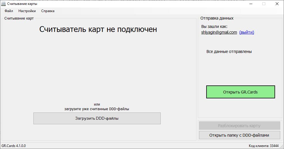Интерфейс программы считывателя позволяющей сохранить данные карты водителя и отправить их на сервер